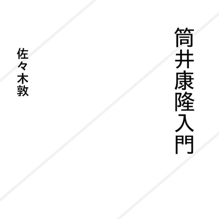 『筒井康隆入門』刊行記念、極私的ツツイ長短編ベスト対決!