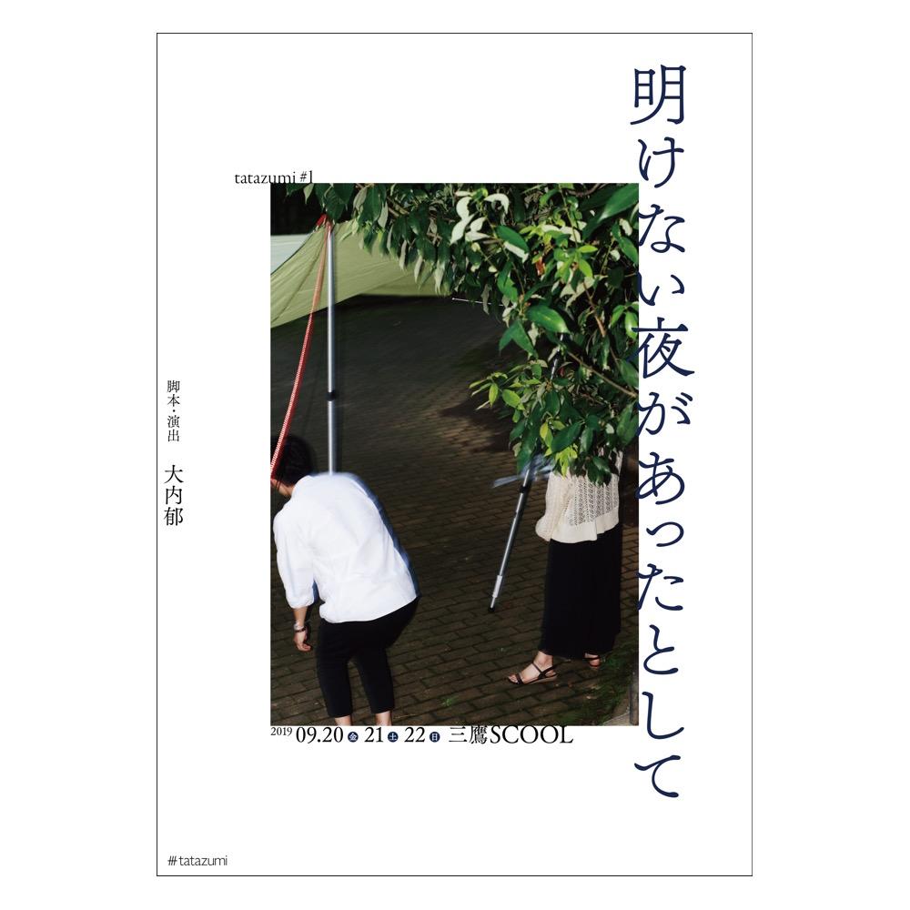 tatazumi #1<br>『明けない夜があったとして』
