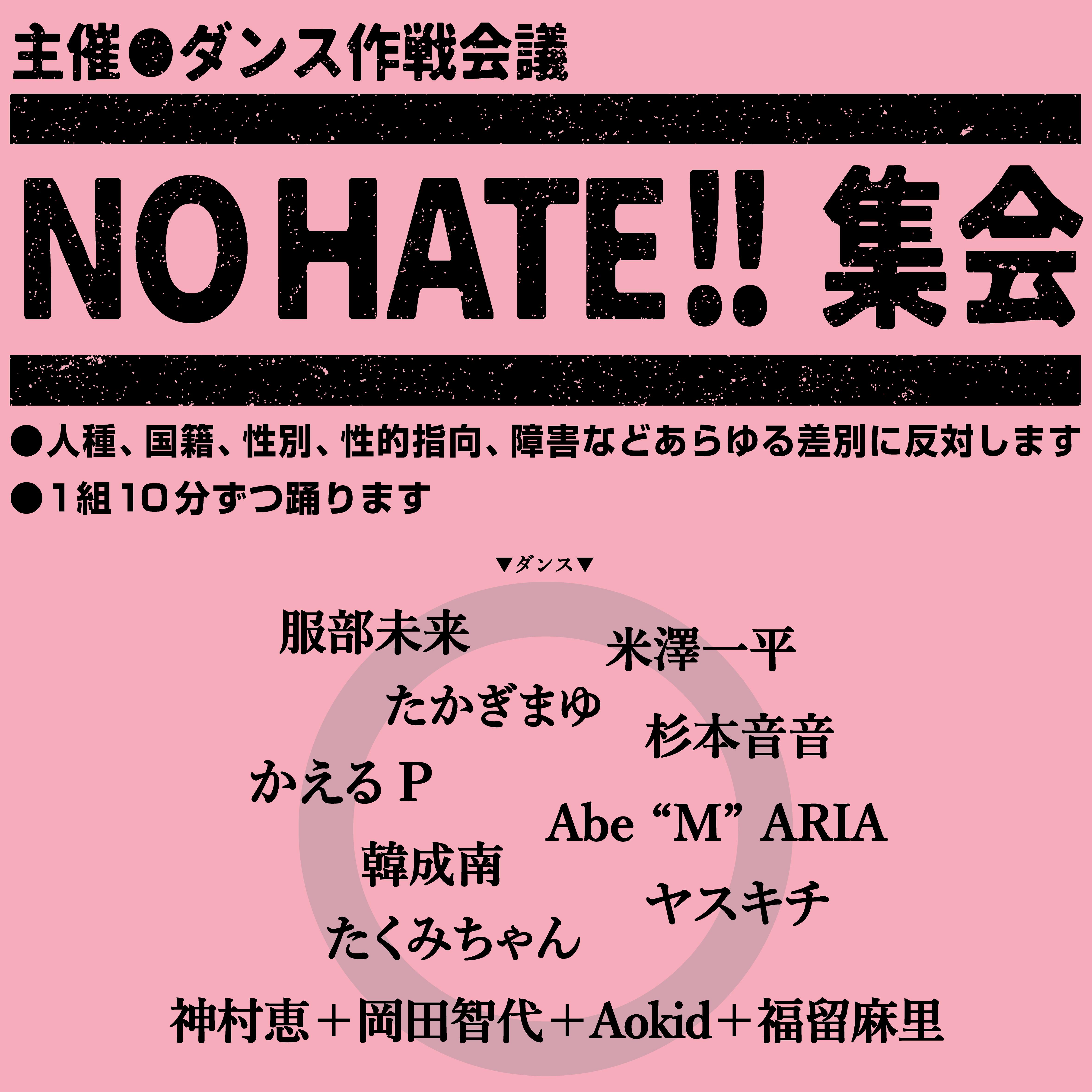 NO HATE!!集会
