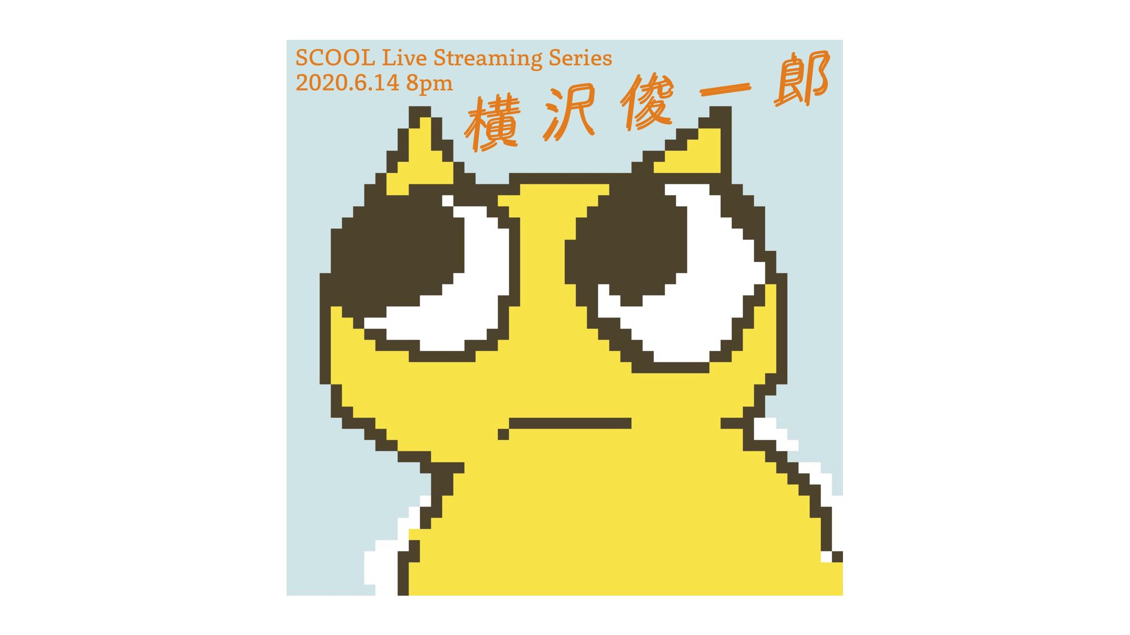 SCOOL Live Streaming Series<br>横沢俊一郎