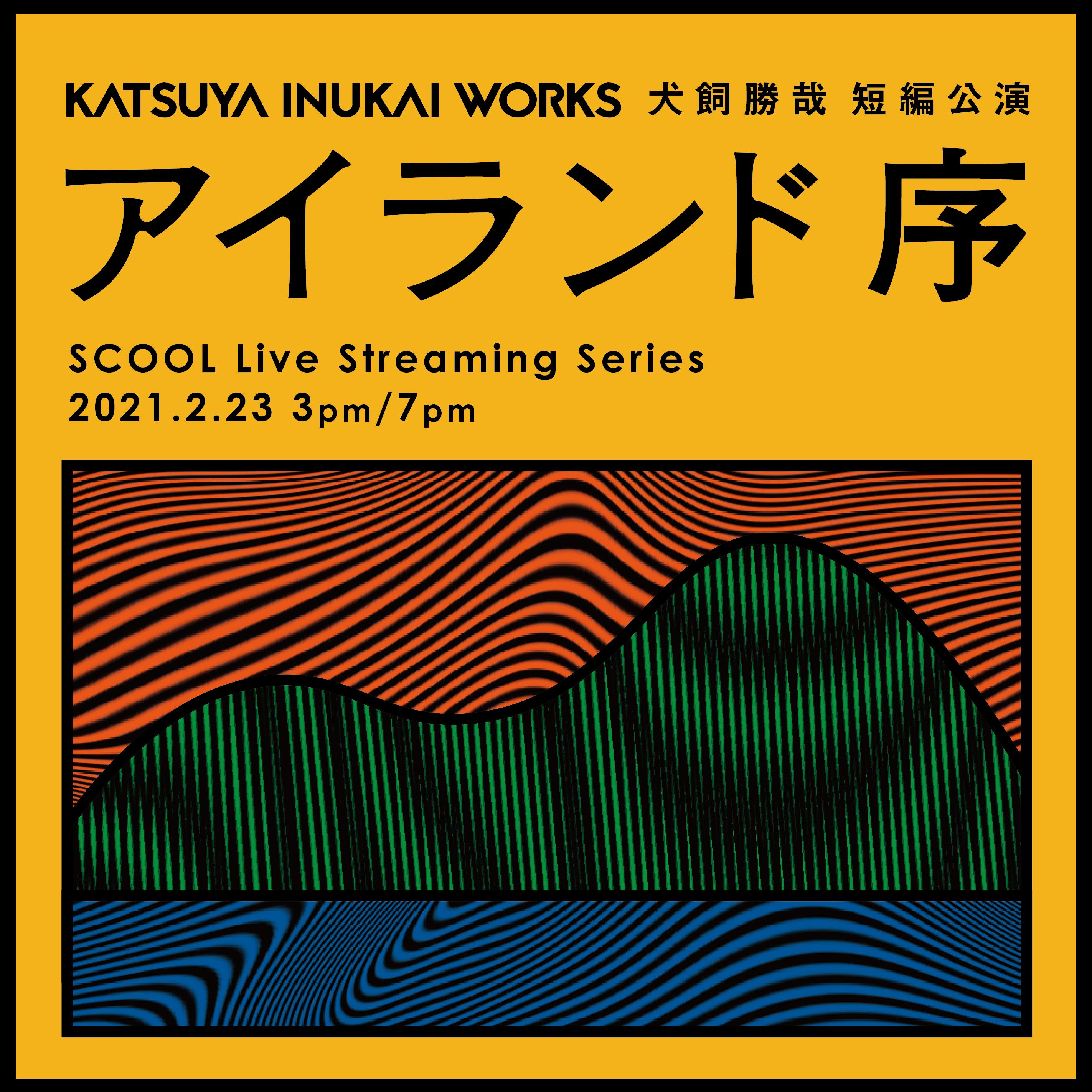 SCOOL Live Streaming Series <br>犬飼勝哉 短編演劇『アイランド 序』